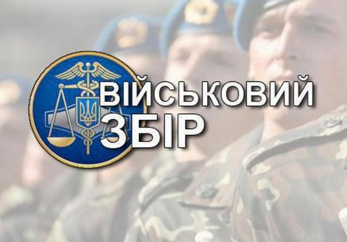 На Вінниччині за 2019 рік зібрали більше пів мільярда гривень військового збору