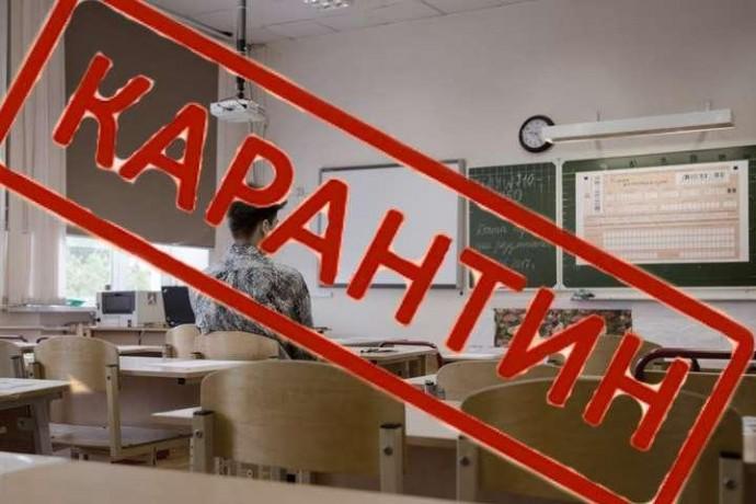 На Вінниччині 13 шкіл закрили на карантин