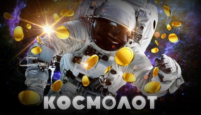 Мобильная версия лотереи Космолот