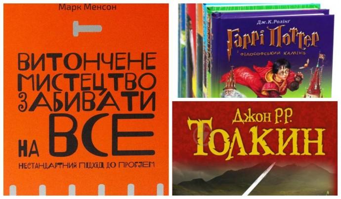 Топ-3 книги, которые прочитал весь мир