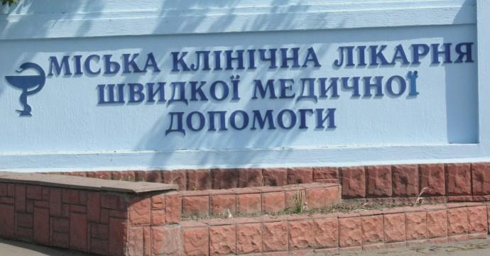 На Вінниччині обрали 10 опорних закладів охорони здоров'я. Перелік