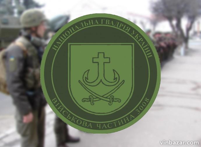 Бійці Нацгвардії з Вінниці носитимуть шеврони з символікою міста (Фото)