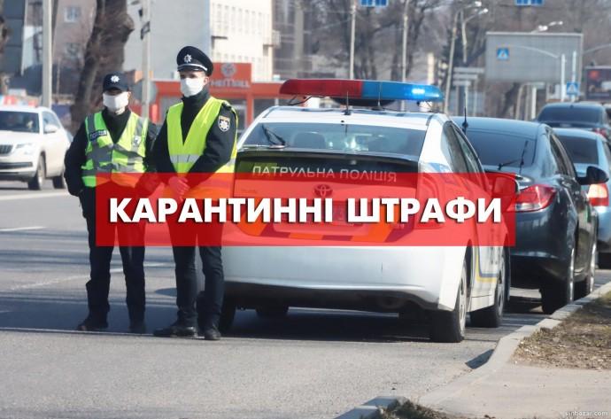 Порушення карантину: за що можуть оштрафувати, а за що ні (Фото+Відео)