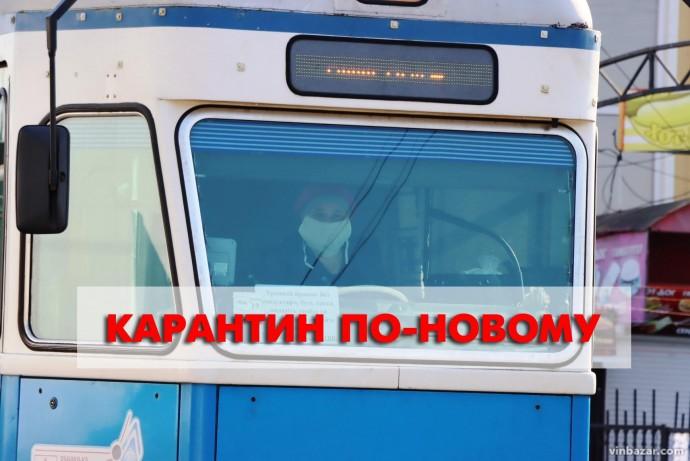 Нові норми карантину у Вінниці: частково скасували пільговий проїзд та обмежили роботу ринків