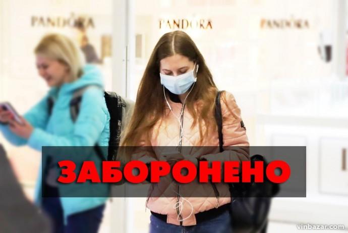 Маска - обов'язкова, не збиратися більше двох та без шашликів: в Україні вводять нові заборони