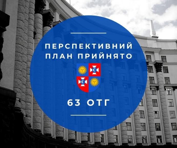 В Уряді затвердили перспективний план формування територій громад Вінницької області. Перелік