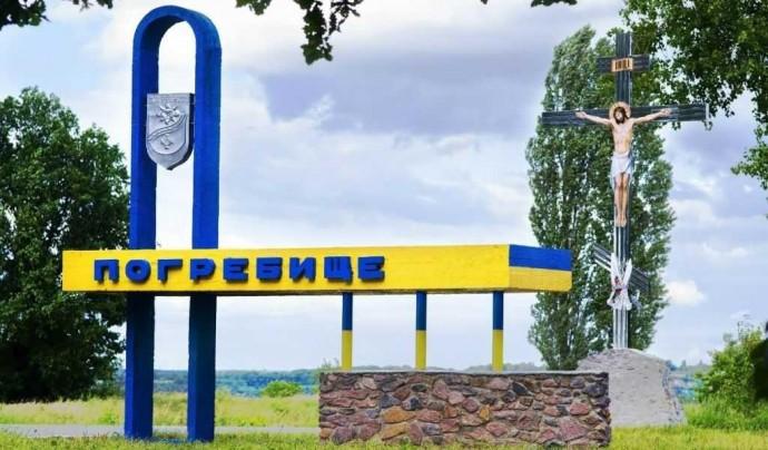 Київстар запустив 4G Інтернет у Погребищі