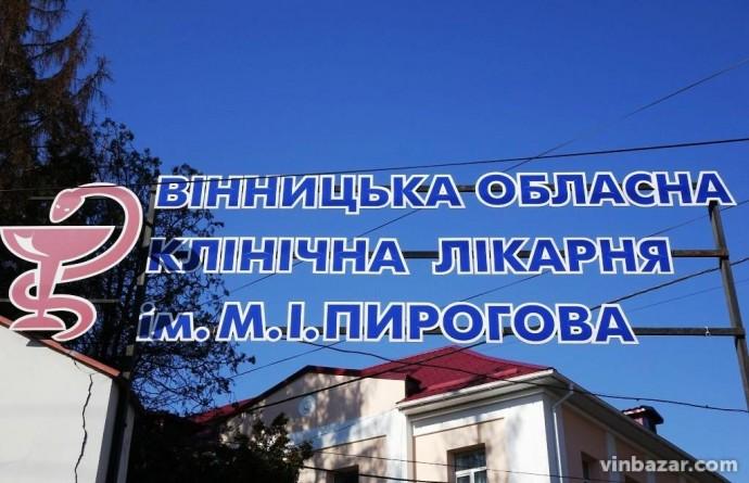 У Вінницькій лікарні імені Пирогова робитимуть операції з трансплантації органів