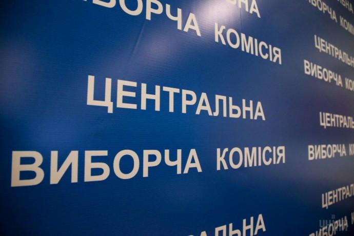 ЦВК затвердила склад Вінницької обласної територіальної виборчої комісії