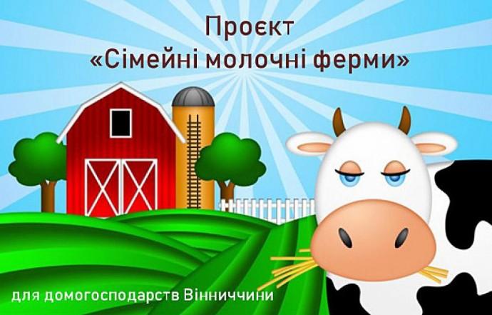 На Вінниччині селянам пропонують створювати