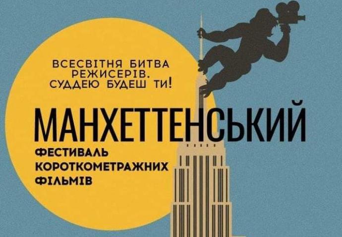 """У Вінниці стартує """"Манхеттенський фестиваль короткометражок"""""""