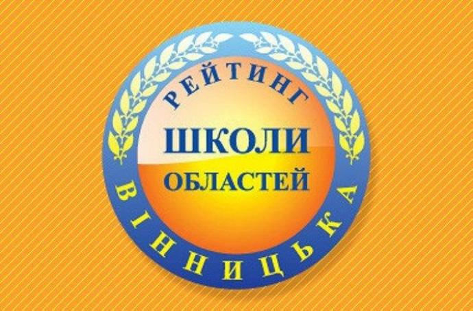 Оприлюднили рейтинг шкіл Вінницької області 2020 року