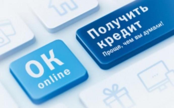 Как получить онлайн кредит: алгоритм действий