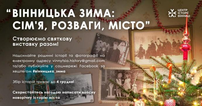 """У місті проведуть фотоконкурс """"Вінницька зима: сім'я, розваги, місто"""""""