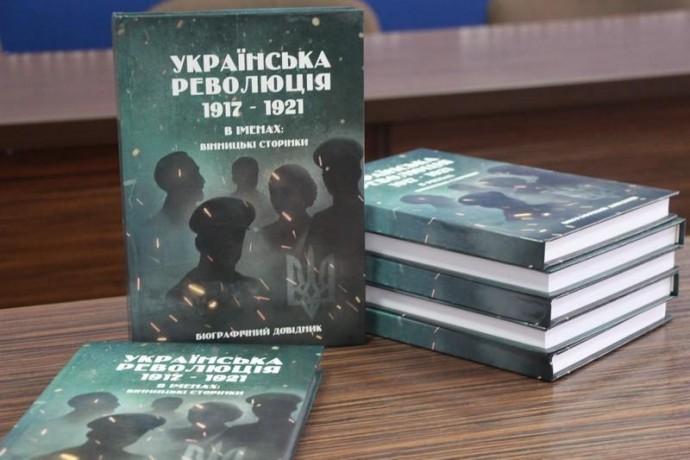 """На Вінниччині презентували біографічний довідник """"Українська революція (1917-1921) в іменах: вінницькі сторінки"""""""