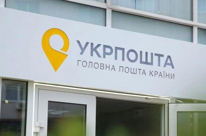 """На Вінниччині керівниця відділення """"Укрпошти"""" привласнила близько пів мільйона гривень"""