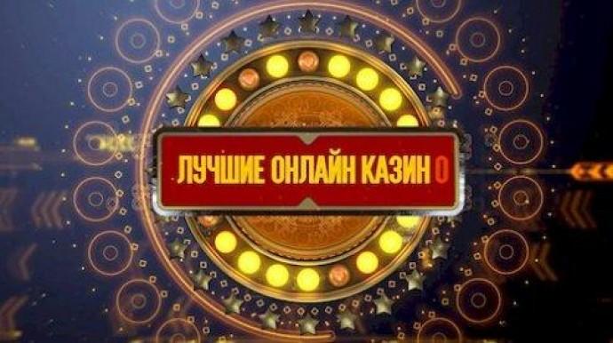 Ищем качественное азартное заведение в Украине
