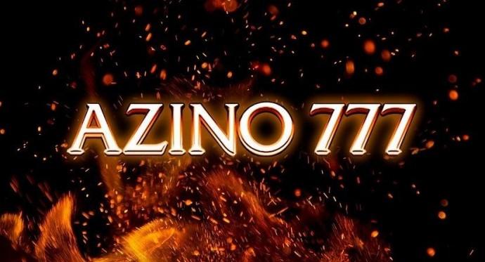 Azino 777 - место, в котором невозможно проиграть