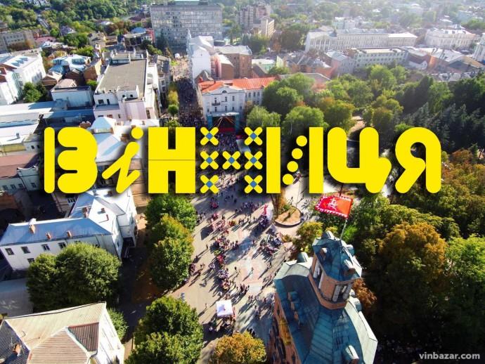 Місто на вікенд: як Вінниця змагається за туристів та навіщо (Фото)