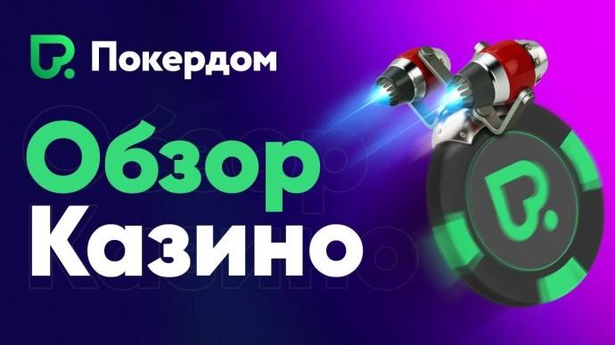 Pokerdom - азартное заведение для настоящих гурманов