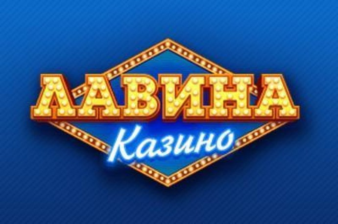 Онлайн-казино Lavina - идеальное заведение для настоящих победителей