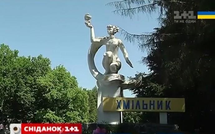 Місто-курорт Хмільник розхвалили у Сніданку з 1+1 (Відео)