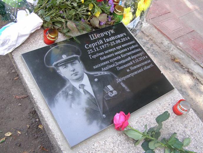 На Вінниччині відкрили меморіальну дошку бійцю АТО Сергію Шевчуку