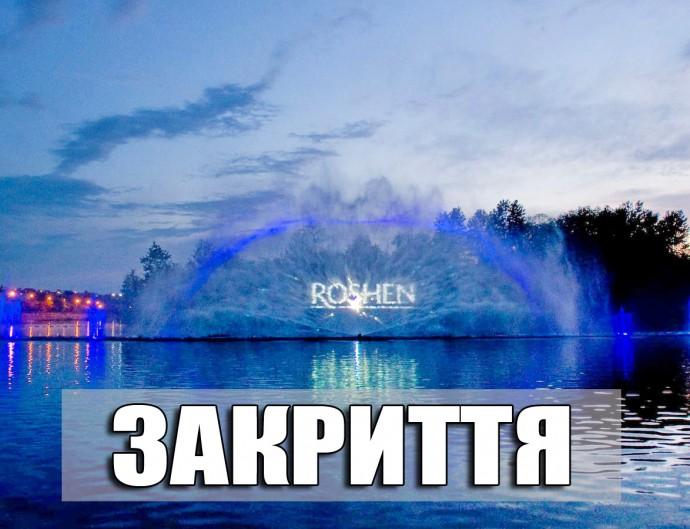 Стала відома дата закриття фонтану Рошен у 2015 році