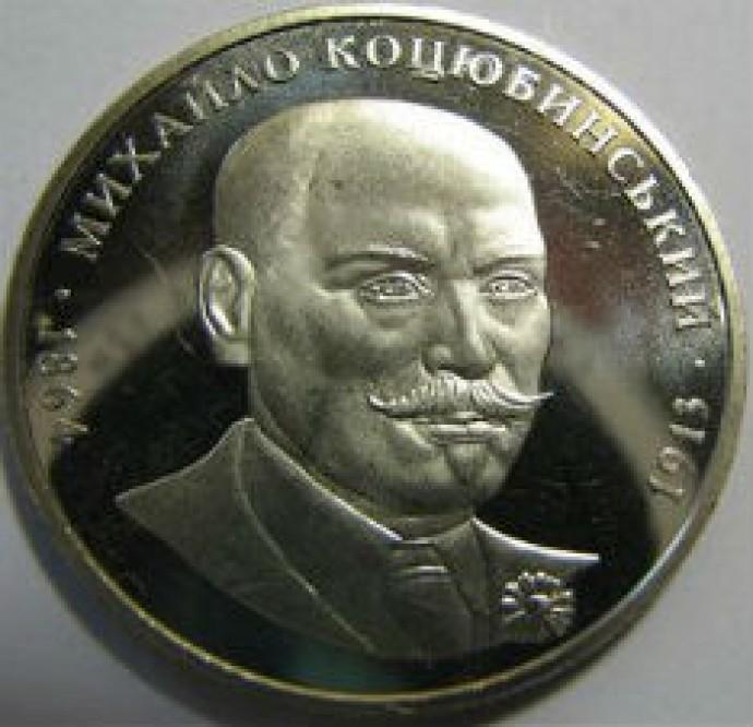 У Вінниці шукають кому віддати літературну премію ім.М.Коцюбинського