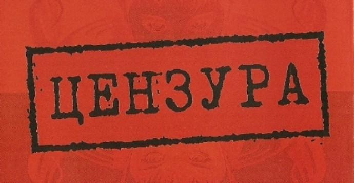 На Вінниччини у епархії УПЦ МП створили комісію по цензурі