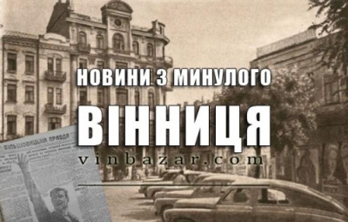 Новини з минулого: як у Вінниці відкривали літак на проспекті Космонавтів у 1969 році (Спецпроект)
