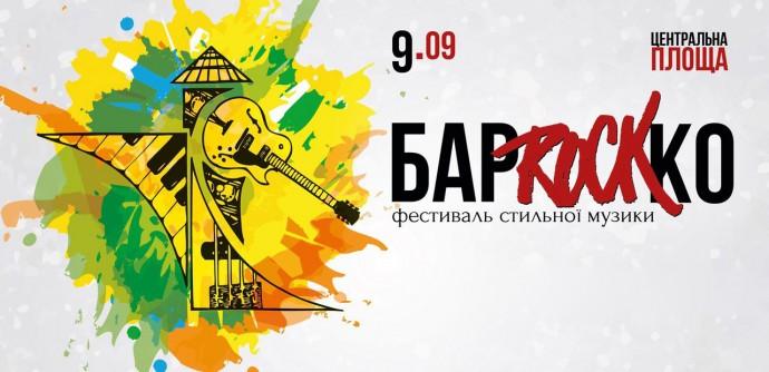 На Вінниччину повертається музичний фестиваль