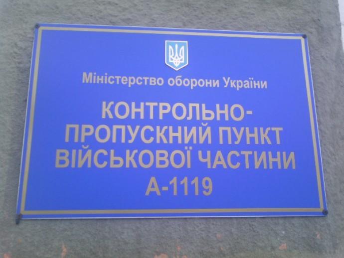 Винного завибухи уКалинівці оштрафували на2,5 тисячі гривень