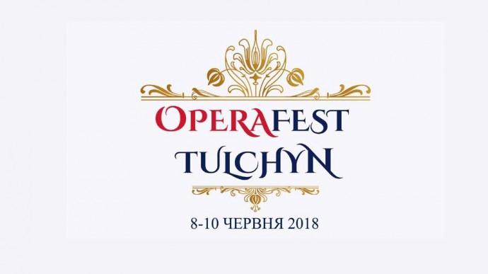 Стала відома дата проведення фестивалю OPERAFEST TULCHYN-2018