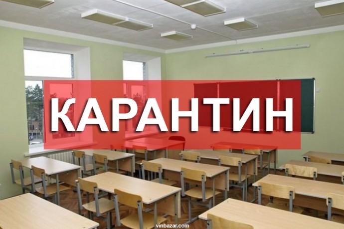 Картинки по запросу картинки про карантин у школі