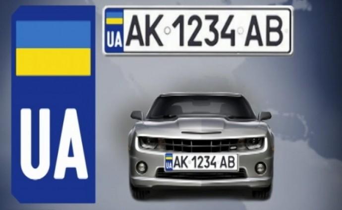 Автомобильные номера в Украине и их основные виды
