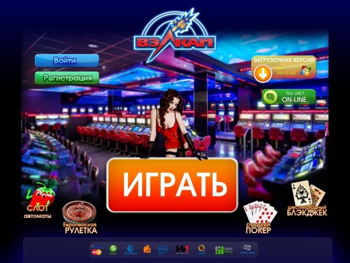 Как выграть в казино