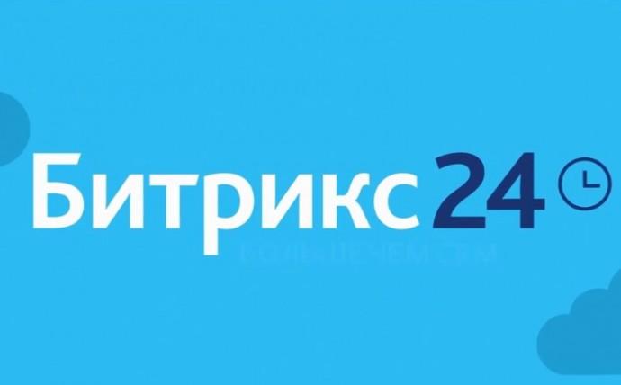 Crm системе битрикс 24 битрикс24 казахстан
