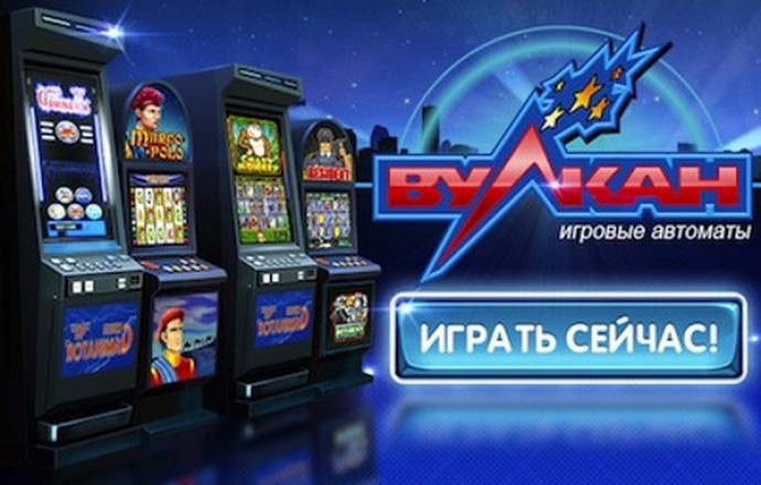 Игровые автоматы Вулкан. Играй и побеждай | Журнал