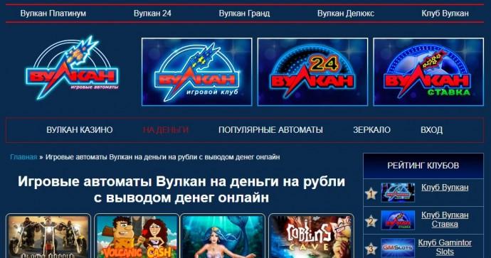 Игровые автоматы на деньги в украине вулкан казино создается базе отзывов постоянных посетителей благодаря аналитической работе коман