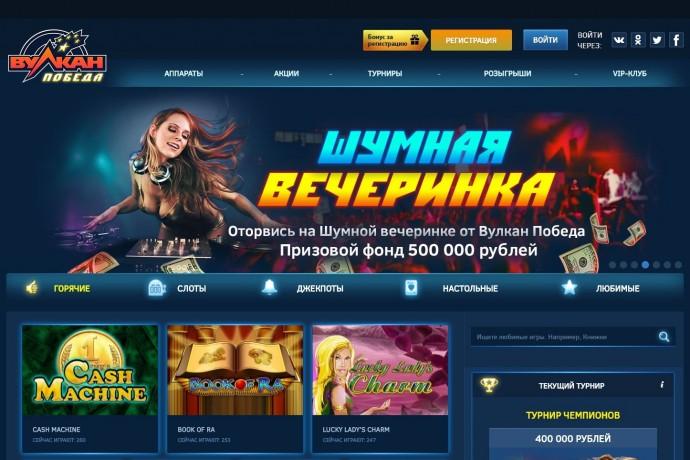 Вулкан казино для ipad игромания форум болезнь игровые автоматы лечение