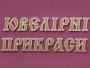 """""""Ювелірні прикраси"""" магазин ювелирных изделий"""