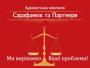 """""""САРАФАНЮК і ПАРТНЕРИ"""" адвокатська компанія"""