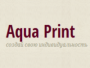 """""""Aqua Print"""" создай свою индивидуальность"""