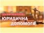 Кваліфікована юридична допомога (ФОП Поліщук С.П.)