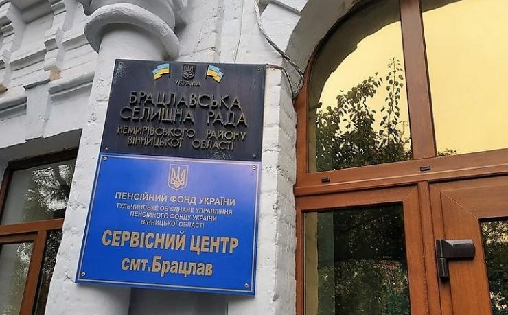 На Вінниччині відкрили філію Пенсійного фонду (Фото)