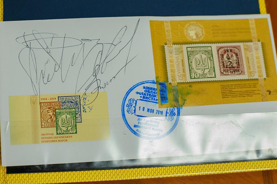 У Вінниці урочисто погасили марку до 100-річчя української марки