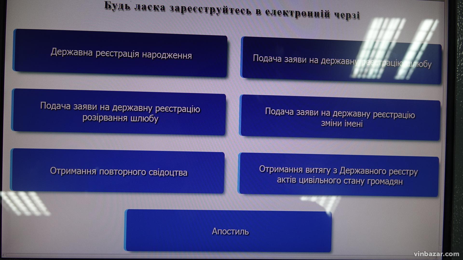 У Вінницькому РАЦСі відкрили новий сервіс (Фото)