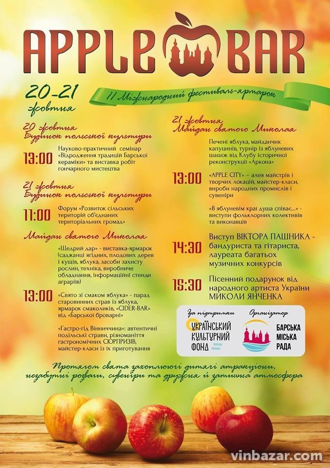На Вінниччині відбудеться фестиваль Apple Bar-2018 (Відео)