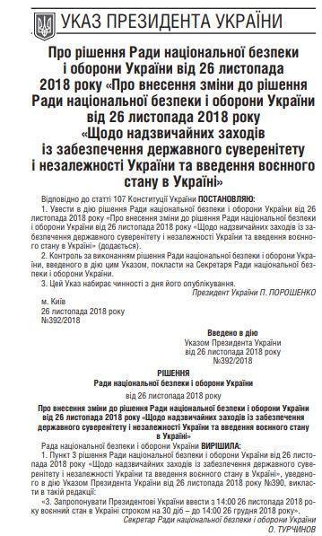 У Вінницькій області почав діяти воєнний стан